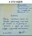 Заявление  001.jpg