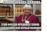 КОПЕЙКА РУБЛЬ БЕРЕЖЕТ.JPG