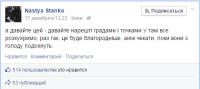 Твит украинской журналистки Наталии Станко.png